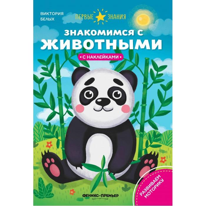Картинка для Книжки с наклейками Феникс Первые знания Знакомимся с животными