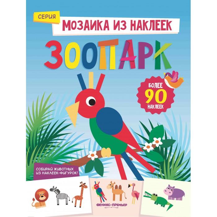 Картинка для Книжки с наклейками Феникс Мозаика из наклеек Зоопарк