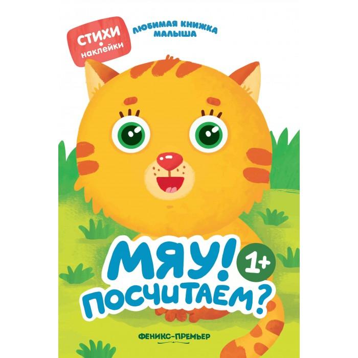 Картинка для Книжки с наклейками Феникс Мяу! Посчитаем?