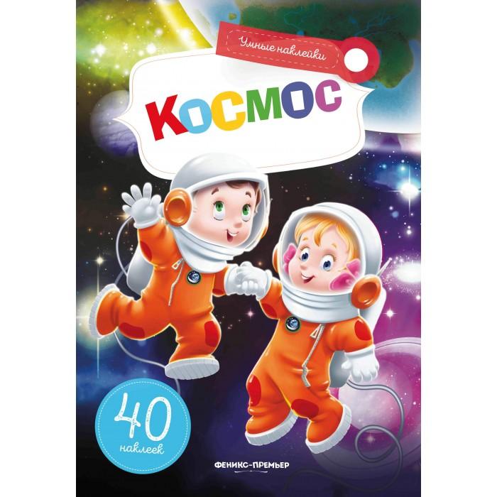 Картинка для Книжки с наклейками Феникс Умные наклейки Космос
