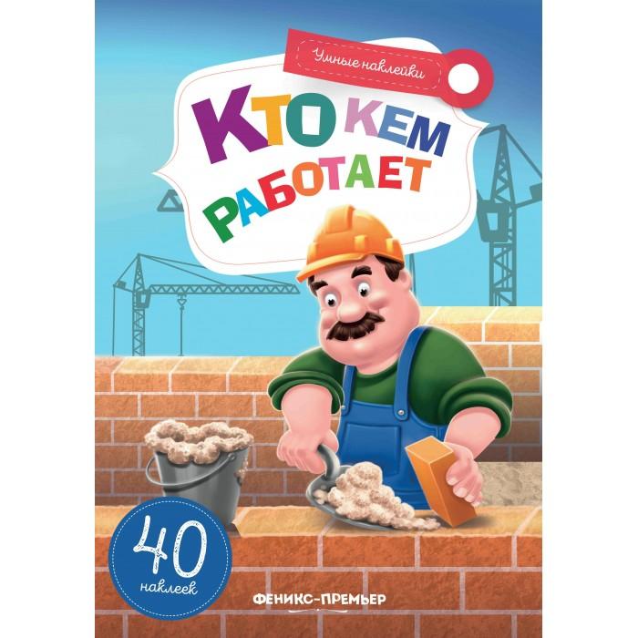 Картинка для Книжки с наклейками Феникс Умные наклейки Кто кем работает