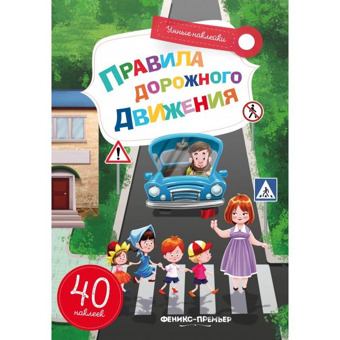 Картинка для Книжки с наклейками Феникс Умные наклейки Правила дорожного движения