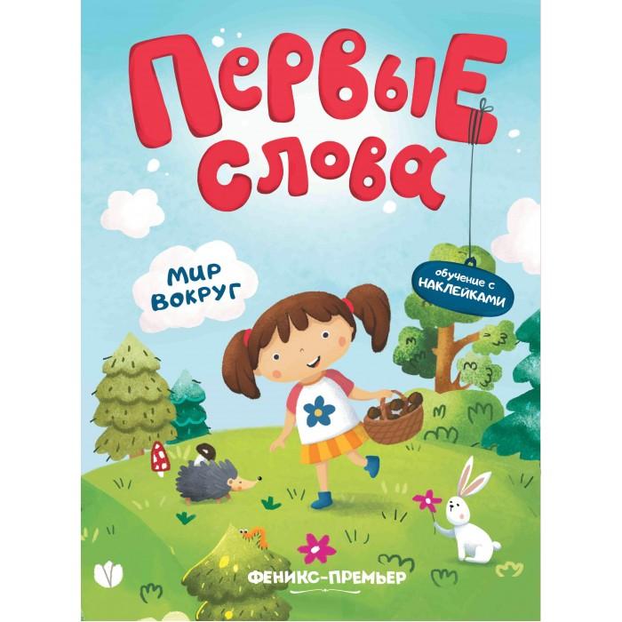 Картинка для Книжки с наклейками Феникс Первые слова Мир вокруг