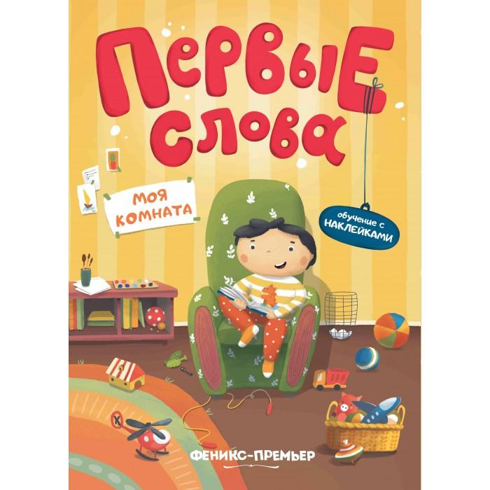 Картинка для Книжки с наклейками Феникс Первые слова Моя комната