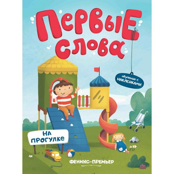 Картинка для Книжки с наклейками Феникс Первые слова На прогулке