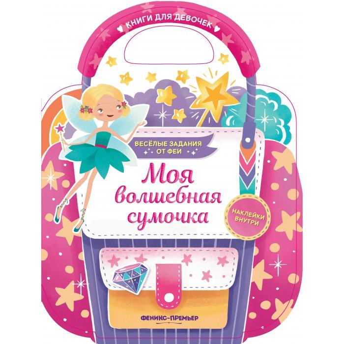 Картинка для Книжки с наклейками Феникс Развивающая книга с наклейками Моя волшебная сумочка