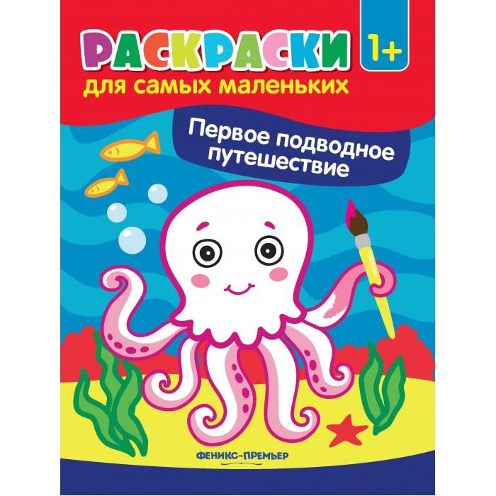 Картинка для Раскраски Феникс Первое подводное путешествие 2-е издание