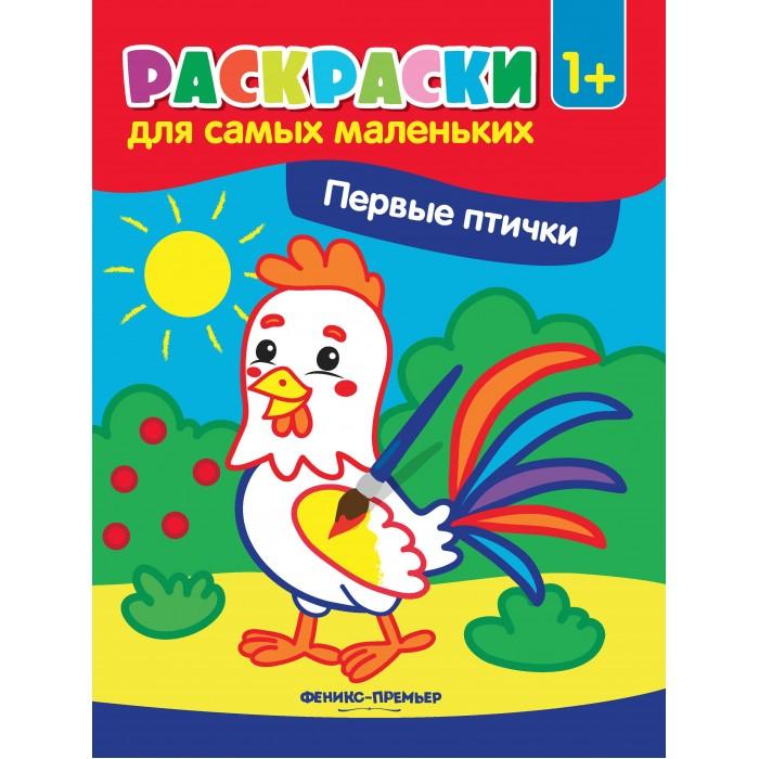 Картинка для Раскраски Феникс Первые птички 4-е издание
