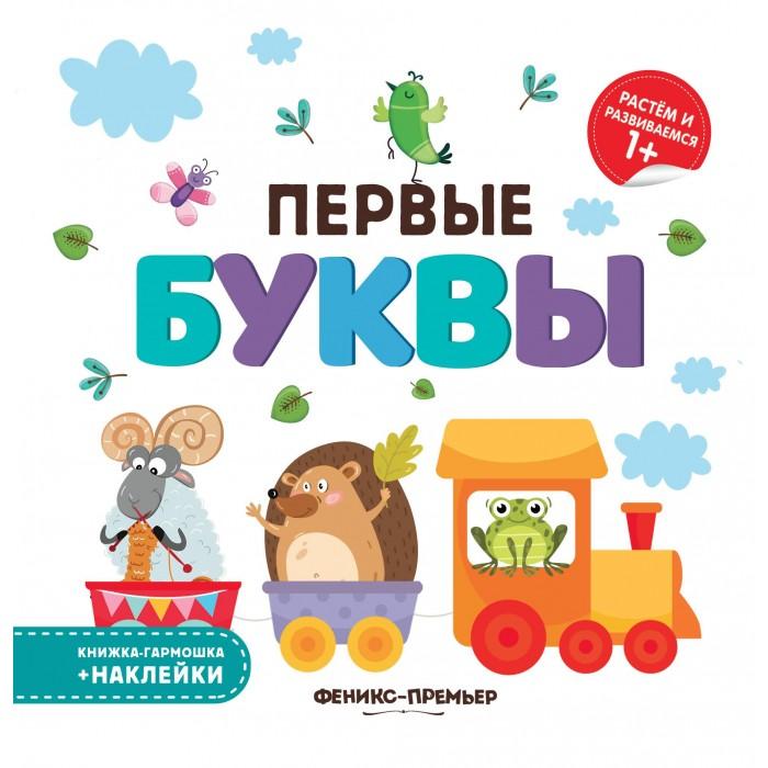 Картинка для Книжки с наклейками Феникс Книжка-гармошка Первые буквы