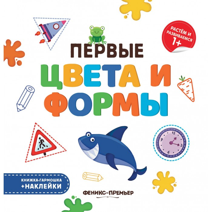 Картинка для Книжки с наклейками Феникс Книжка-гармошка Первые цвета и формы