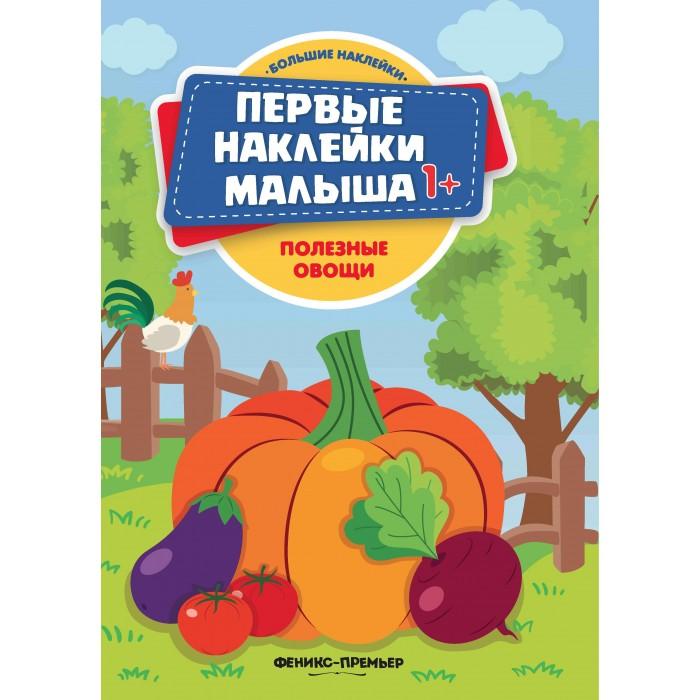 Картинка для Книжки с наклейками Феникс Полезные овощи
