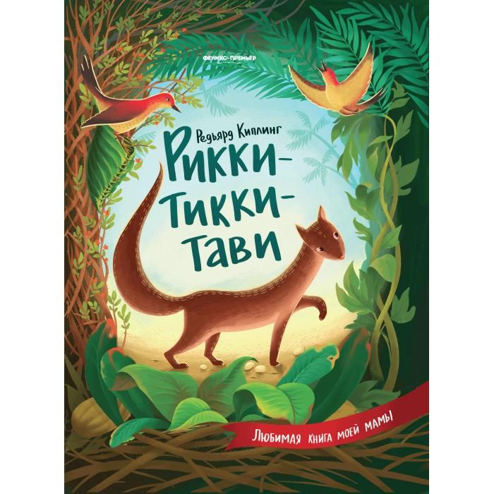 Картинка для Художественные книги Феникс Рикки-Тикки-Тави