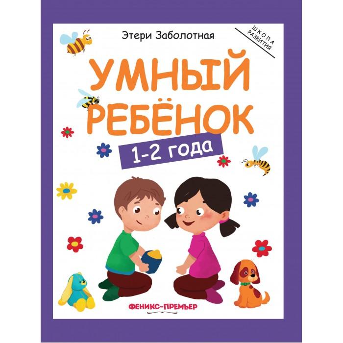 Картинка для Раннее развитие Феникс Умный ребенок 1-2 года 6-е издание