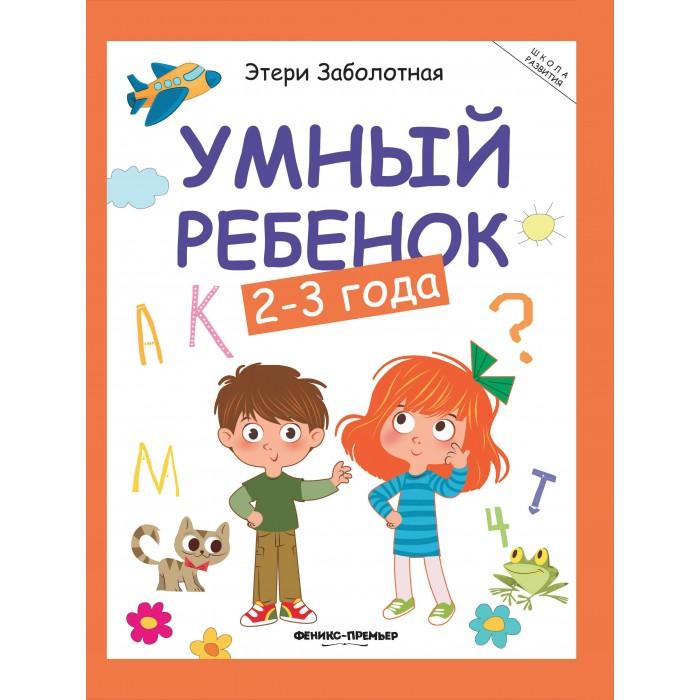 Картинка для Раннее развитие Феникс Умный ребенок 2-3 года 12-е издание