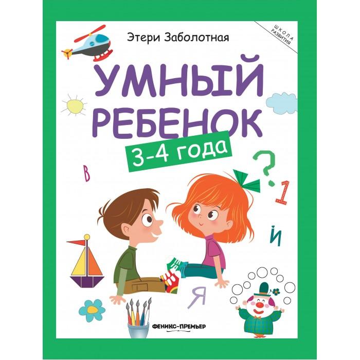 Картинка для Раннее развитие Феникс Умный ребенок 3-4 года 11-е издание