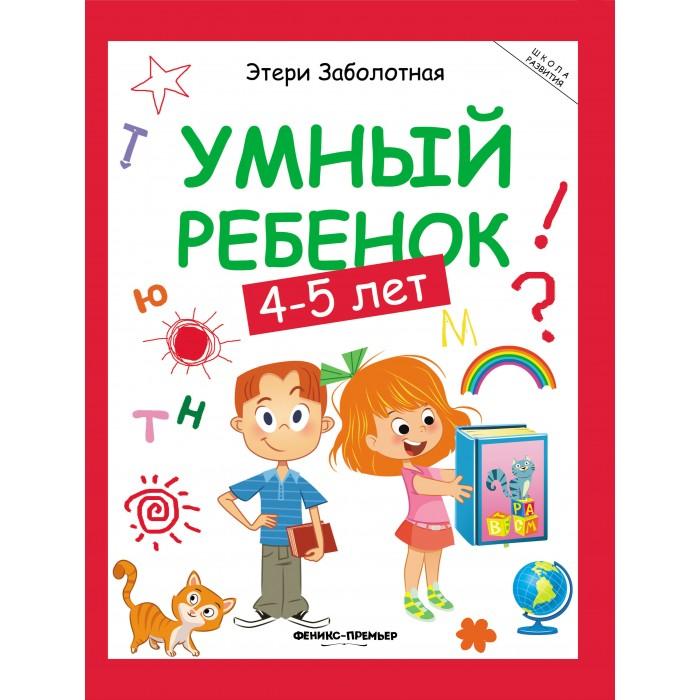 Картинка для Раннее развитие Феникс Умный ребенок 4-5 лет 9-е издание