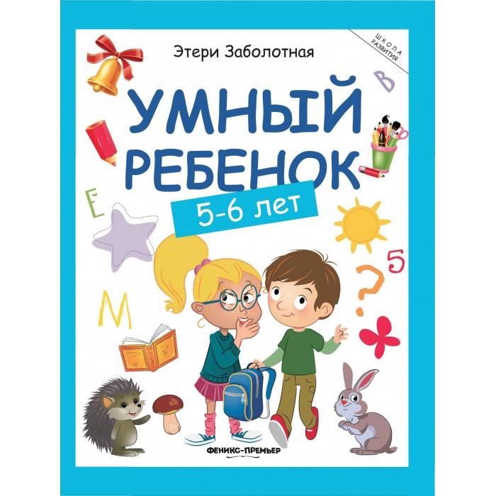 Картинка для Раннее развитие Феникс Умный ребенок 5-6 лет 9-е издание