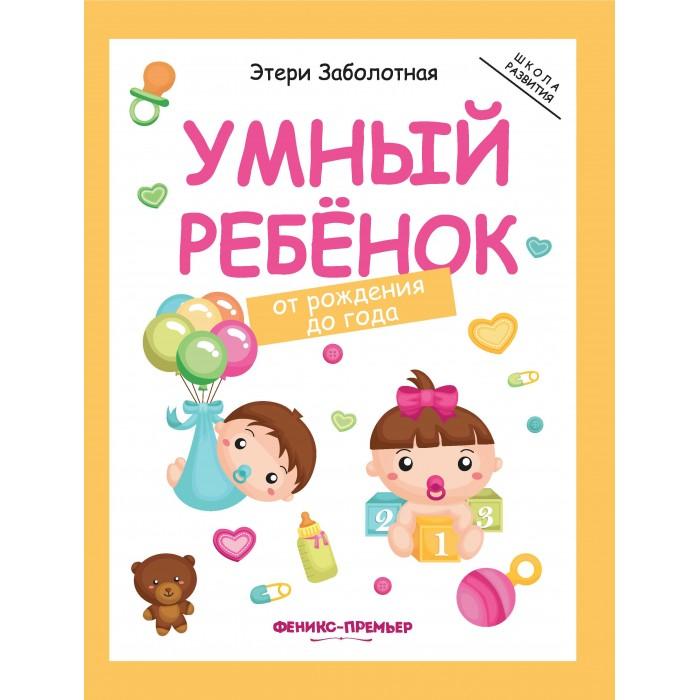 Развивающие книжки Феникс Умный ребенок от рождения до года тарабарина татьяна ивановна ребенок от рождения до 3 х лет