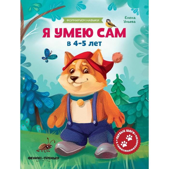 Картинка для Развивающие книжки Феникс Я умею сам в 4-5 лет