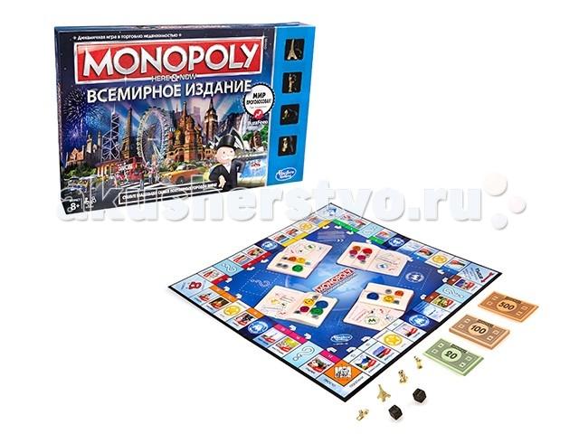 Hasbro Настольная игра Всемирная МонополияНастольная игра Всемирная МонополияHasbro Настольная игра Всемирная Монополия.  Это новая, весьма нестандартная версия всем известной игры Монополия, позволяющая игрокам почувствовать себя истинным гражданином мира! В отличие от классической вариации экономической стратегии, всемирная монополия дает возможность путешествовать по всей планете, скупая не только дома, отели, предприятия и мировые достопримечательности, но и целые локации! В набор входят уникальные модельки архитектурных шедевров, символизирующих различные страны – детально проработанные Эйфелева башня, Колизей, статуя Свободы и многие другие памятники исторического и культурного наследия человечества.  Сам процесс игры, правила и задачи, которые ставятся перед игроками остались прежними, такими же как и в остальных выпусках монополии: благодаря везению, стратегии и хитроумным бизнес-стратегиям, стать самым влиятельным и богатым игроком! С учетом особенностей данного издания несколько видоизменилась карта и ключевые фишки. Играйте в увлекательную настольную игру Монополия Здесь и сейчас всемирное издание и станьте самым успешным и богатым владельцем самых известных мировых достопримечательностей!  В набор входят: игровое поле 4 фишки-фигурки 4 пластиковых паспорта 42 игровые пластиковые марки: 22 штампа локаций и 20 штампов первого класса 14 карточек шанс 14 карточек здесь и сейчас пачка купюр контейнер с разделителями 2 кубика инструкция.<br>