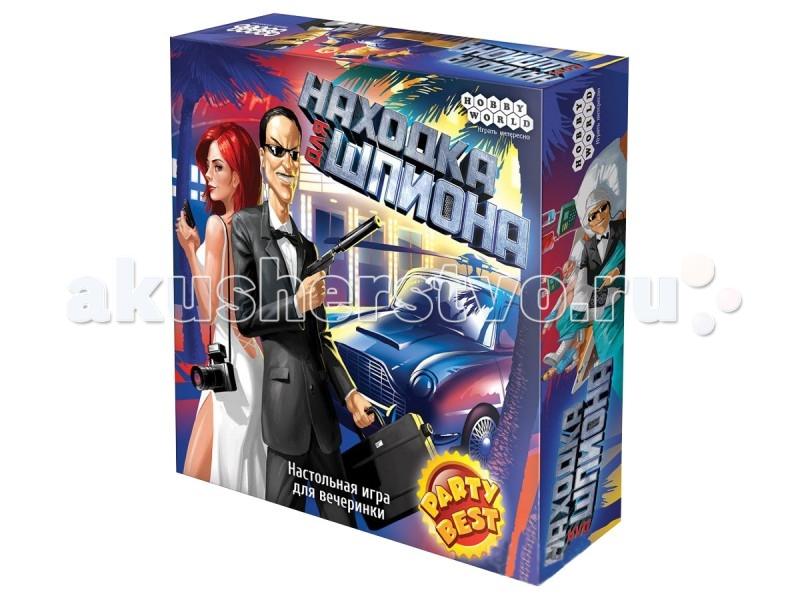 Настольные игры Hobby World Настольная игра Находка для шпиона вариант шедевра антимемуары шпиона