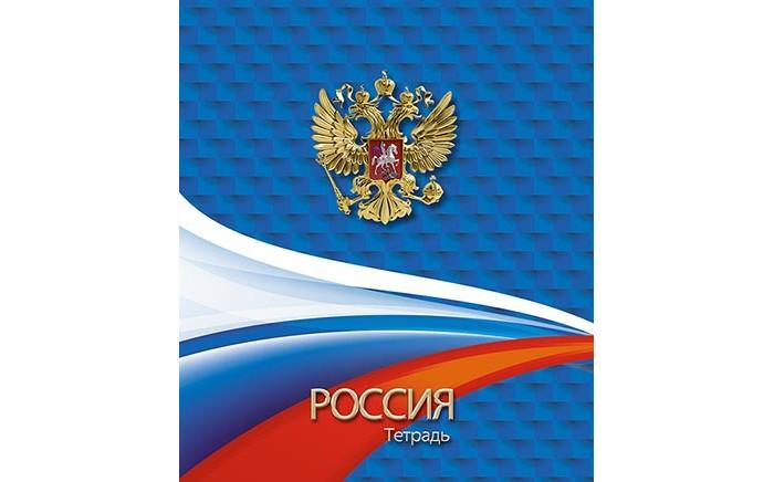 Картинка для Тетради Апплика Тетрадь Россия Символика на синем клетка А5 (48 листов)