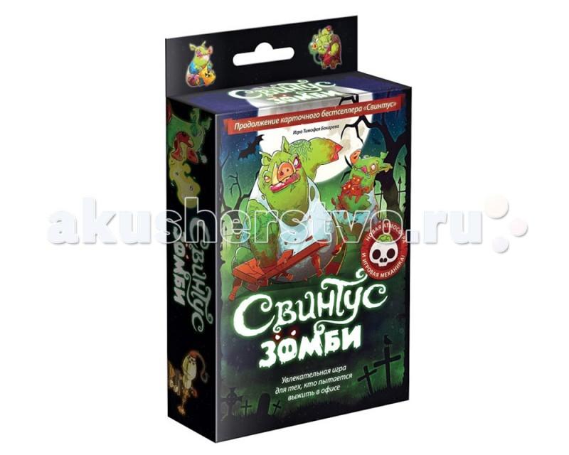 Настольные игры Hobby World Настольная игра Свинтус Зомби настольная игра свинтус зомби 1499