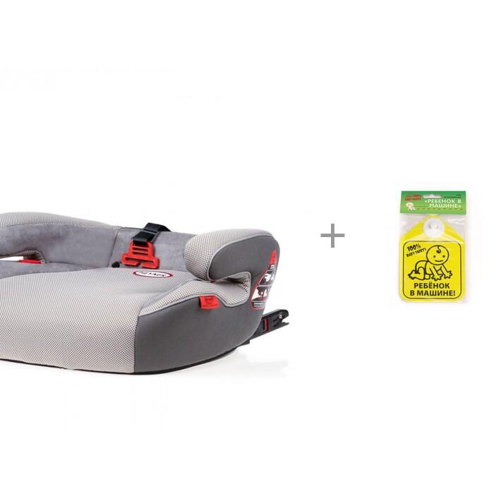 Купить Бустер Heyner SafeUp Fix XL и Защитная накидка ProtectionBaby на спинку переднего сиденья автомобиля в интернет магазине. Цены, фото, описания, характеристики, отзывы, обзоры