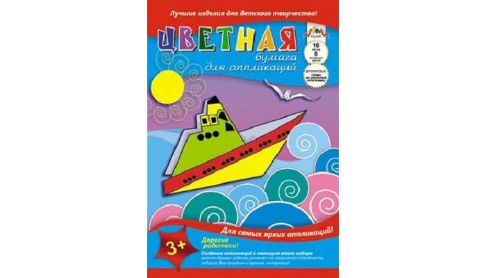 Канцелярия Апплика Цветная бумага Транспорт Кораблик А4 16 листов 8 цветов канцелярия апплика цветная бумага транспорт кораблик а4 16 листов 8 цветов