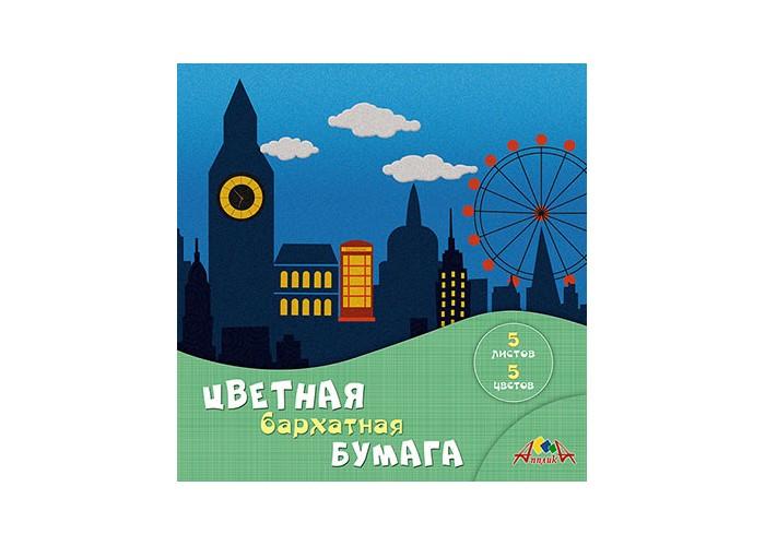 Картинка для Канцелярия Апплика Цветная бумага бархатная Город и карусель А5 5 листов 5 цветов