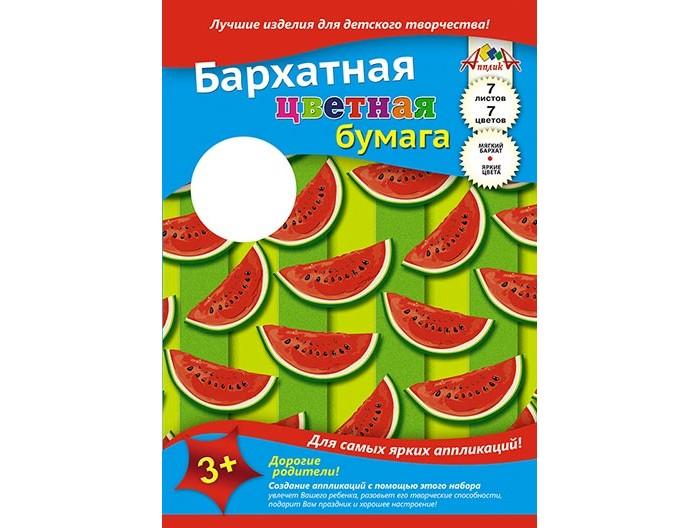 Картинка для Канцелярия Апплика Цветная бумага бархатная Дольки арбуза А4 7 листов 7 цветов