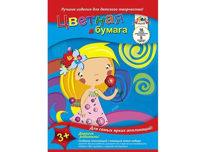 Картинка для Канцелярия Апплика Цветная бумага Девочка с цветком А4 16 листов 8 цветов