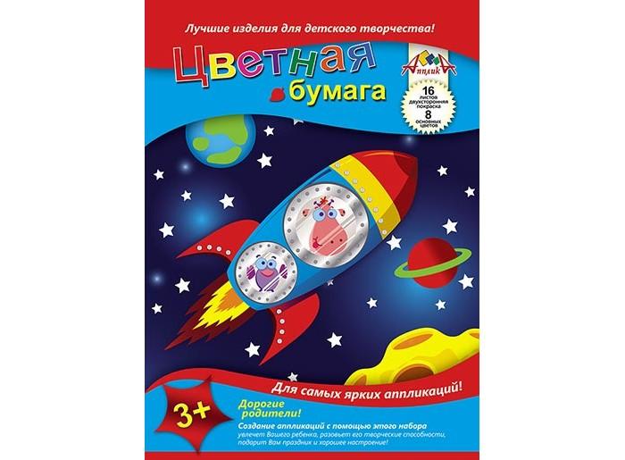 Картинка для Канцелярия Апплика Цветная бумага Космическое путешествие А4 16 листов 8 цветов