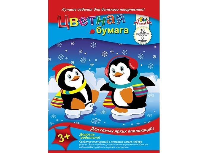 Канцелярия Апплика Цветная бумага Веселые пингвинята А4 16 листов 8 цветов канцелярия апплика цветная бумага транспорт кораблик а4 16 листов 8 цветов