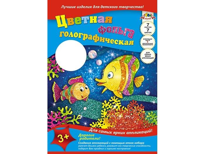 Картинка для Канцелярия Апплика Цветная голографическая фольга Радужные рыбки А4 7 листов 7 цветов
