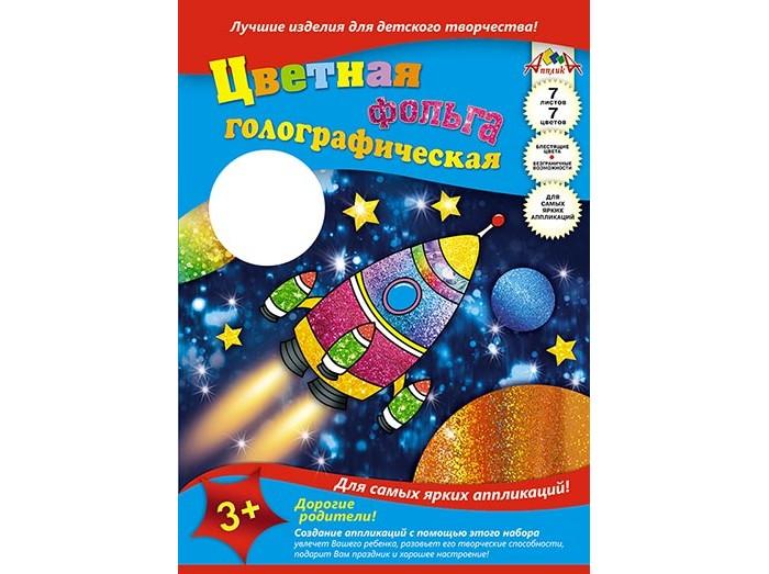 Фото - Канцелярия Апплика Цветная голографическая фольга Космическая ракета А4 7 листов 7 цветов космическая ракета космос наш космическая ракета