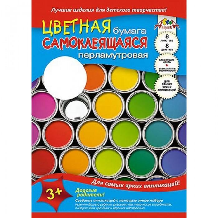 Картинка для Канцелярия Апплика Цветная бумага самоклеящаяся Перламутровые краски А4 8 листов 8 цветов