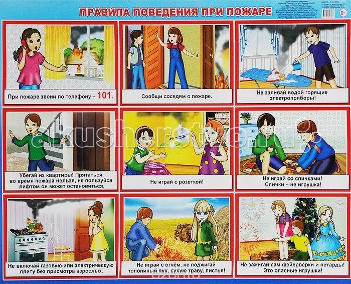 Обучающие плакаты Алфея Плакат Правила поведения при пожаре правила перехода через улицу плакат