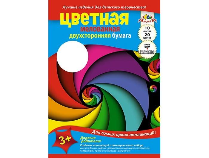 Картинка для Канцелярия Апплика Цветная бумага мелованная двусторонняя Водоворот цветов А4 10 листов 20 цветов