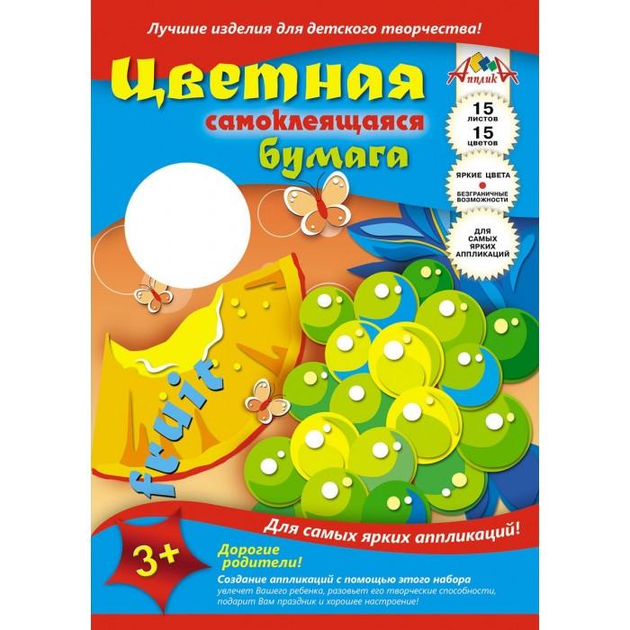 Картинка для Канцелярия Апплика Цветная бумага самоклеящаяся Виноград А4 15 листов 15 цветов