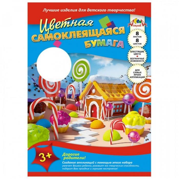 Картинка для Канцелярия Апплика Цветная бумага самоклеящаяся Карамельная страна А4 8 листов 8 цветов