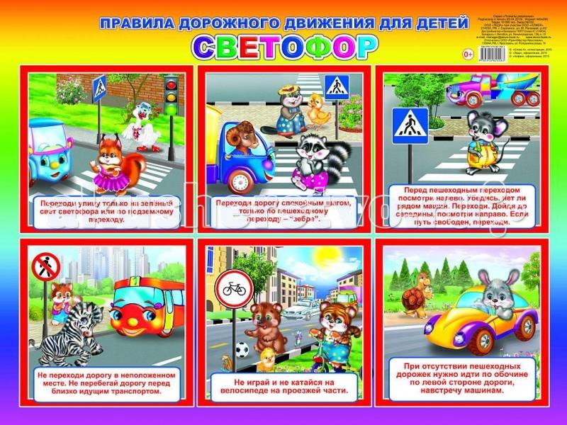 Обучающие плакаты Алфея Плакат Правила дорожного движения для детей маленький гений пресс обучающие карточки правила дорожного движения