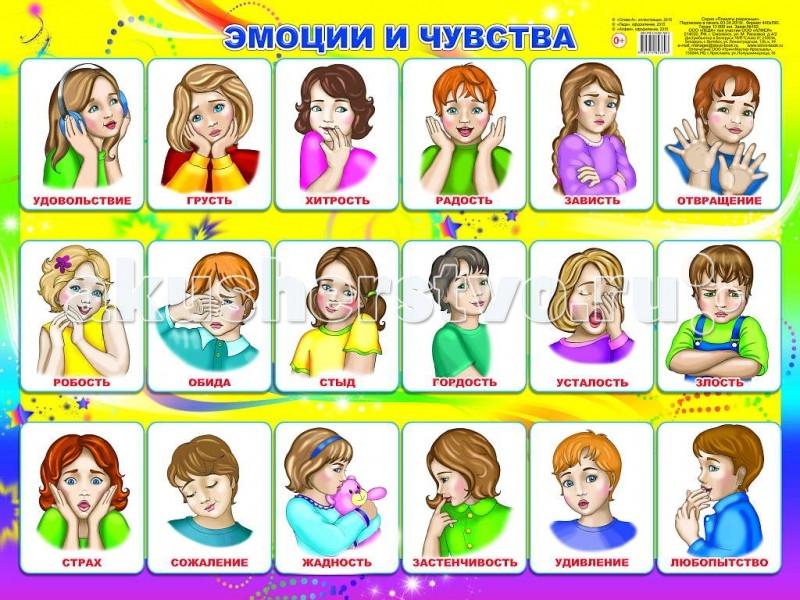 Обучающие плакаты Алфея Плакат Эмоции и чувства обучающие плакаты алфея плакат грибы