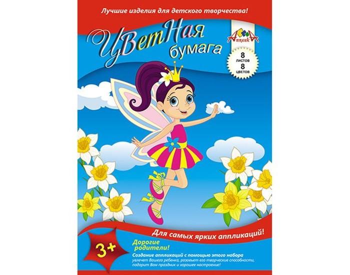 Канцелярия Апплика Цветная бумага Принцесса А4 8 листов 8 цветов канцелярия апплика цветная бумага транспорт кораблик а4 16 листов 8 цветов