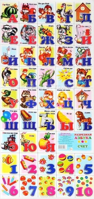 Обучающие плакаты Алфея Плакат Азбука и счет разрезная обучающие плакаты алфея плакат цвета