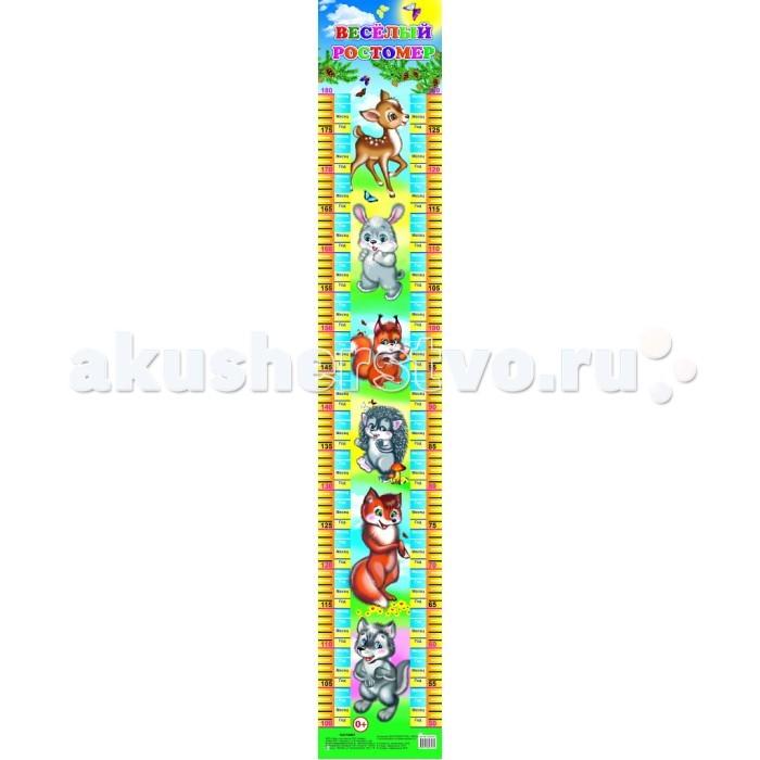 Аксессуары для детской комнаты Алфея Ростомер Веселый ростомер аксессуары для детской комнаты алфея ростомер азбука английская
