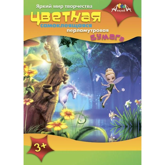 Купить Апплика Цветная бумага самоклеящаяся Лесная фея А4 8 листов 8 цветов в интернет магазине. Цены, фото, описания, характеристики, отзывы, обзоры