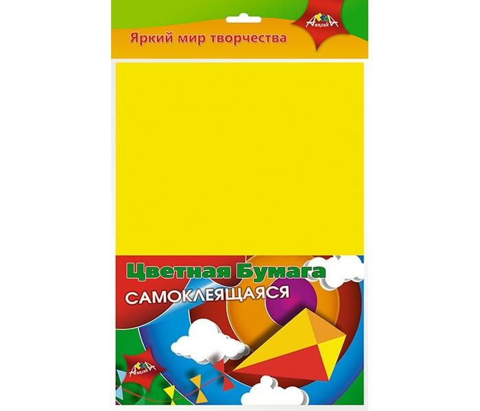 Канцелярия Апплика Цветная бумага самоклеящаяся Воздушный змей А4 5 листов 5 цветов