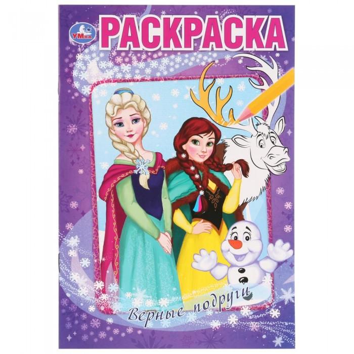 Картинка для Раскраски Умка Верные подруги Снежные истории
