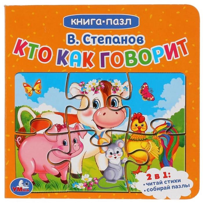 Картинка для Книжки-игрушки Умка В.Степанов Книга с пазлами Кто как говорит